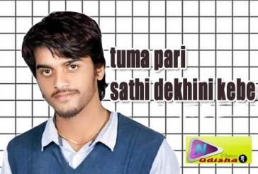 Oriya Film : Tuma Pari Sathi Dekhini Kebe