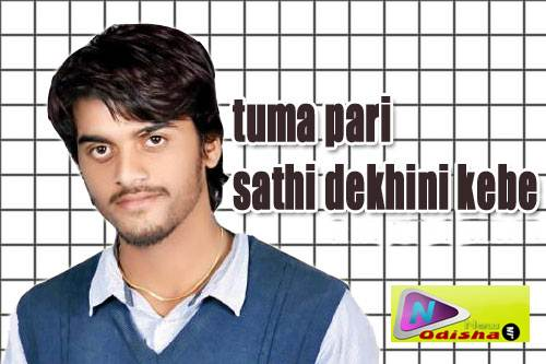 Tuma Pari Sathi Dekhini Kebe wallpaper