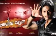 Odia Film Ashok Samrat Mp3 Songs
