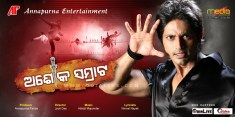 Ashok Samrat HD Wallpaper