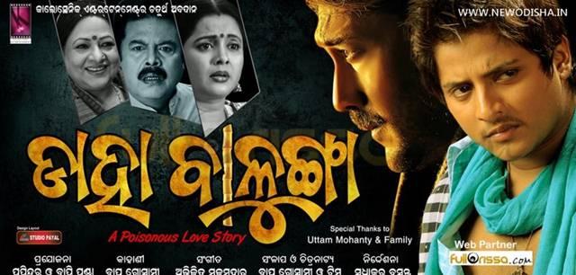 Daha Balunga - Upcoming Odia Film of Babushan