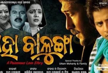 Daha Balunga - Upcoming Odia Film of Babushan