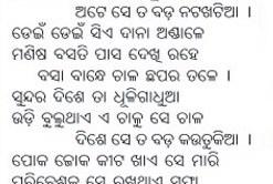 Odia Poem : Gharachatia by Bijan Ray