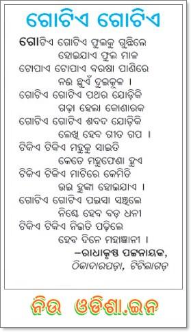 Odia Poem : Gotie Gotie by Radha Krushna Pattnaik