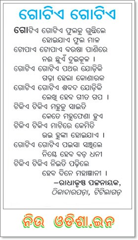 Gotie Gotie Poem by Radhakrushna