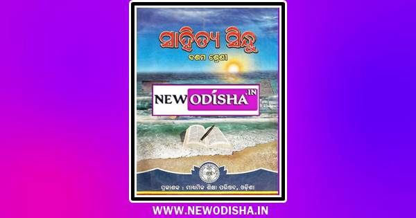 Class 10th MIL Odia Sahitya Sindhu Text Book by BSE Odisha