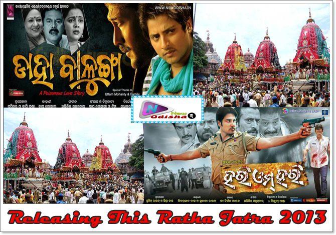 Odia films on ratha Jatra