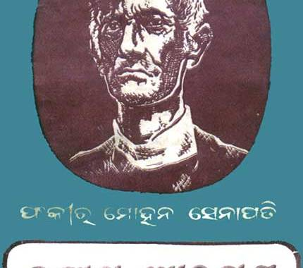 Chhamana Atha Guntha by Fakir Mohan Senapati