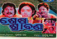 Megha Barasila Tupuru Tupuru Song Lyrics of Oriya Film Sesa Srabana