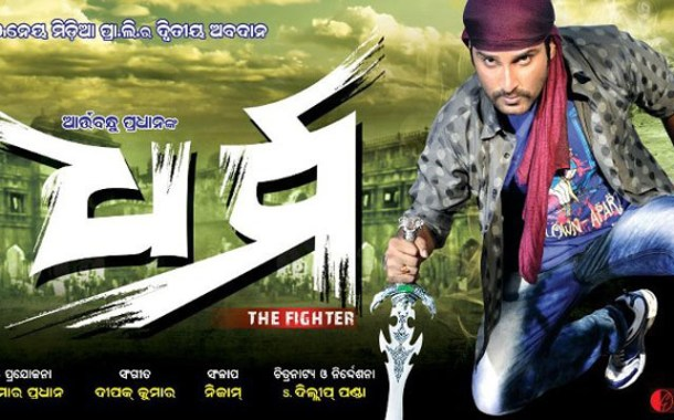 Dharma Odia Film Cast, Crew, Story, Wallpapers & Songs