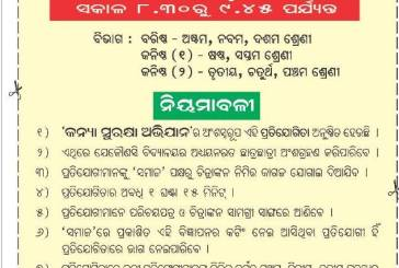 Painting Competition by Samaja on 29th Sep 2013