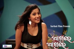 Akhire Akhire Actress Oriya Film Wallpapers