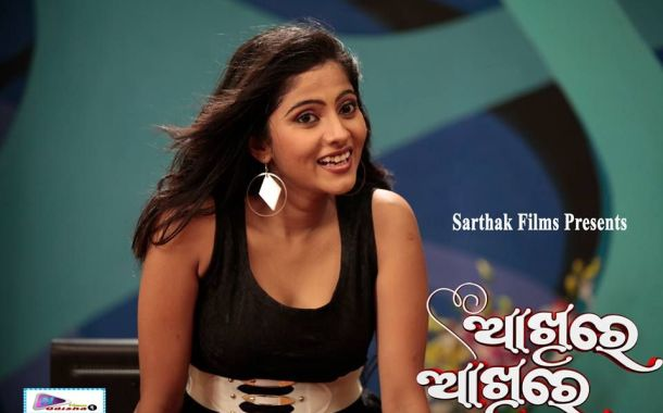 Akhire Akhire Odia Film Cast, Crew, Songs and Wallpapers