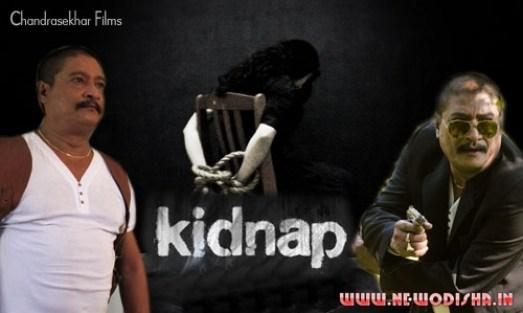 kidnap odia film wallpaper