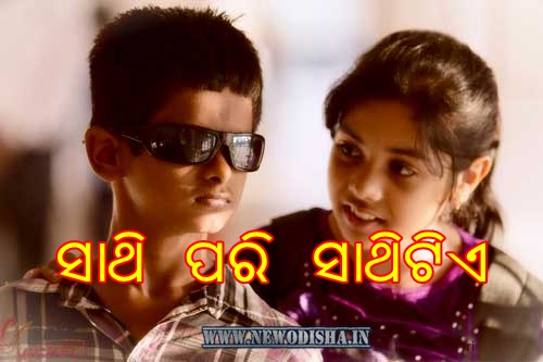 Sathi Pari Sathitie Odia Movie Cast, Songs, Videos and Wallpapers