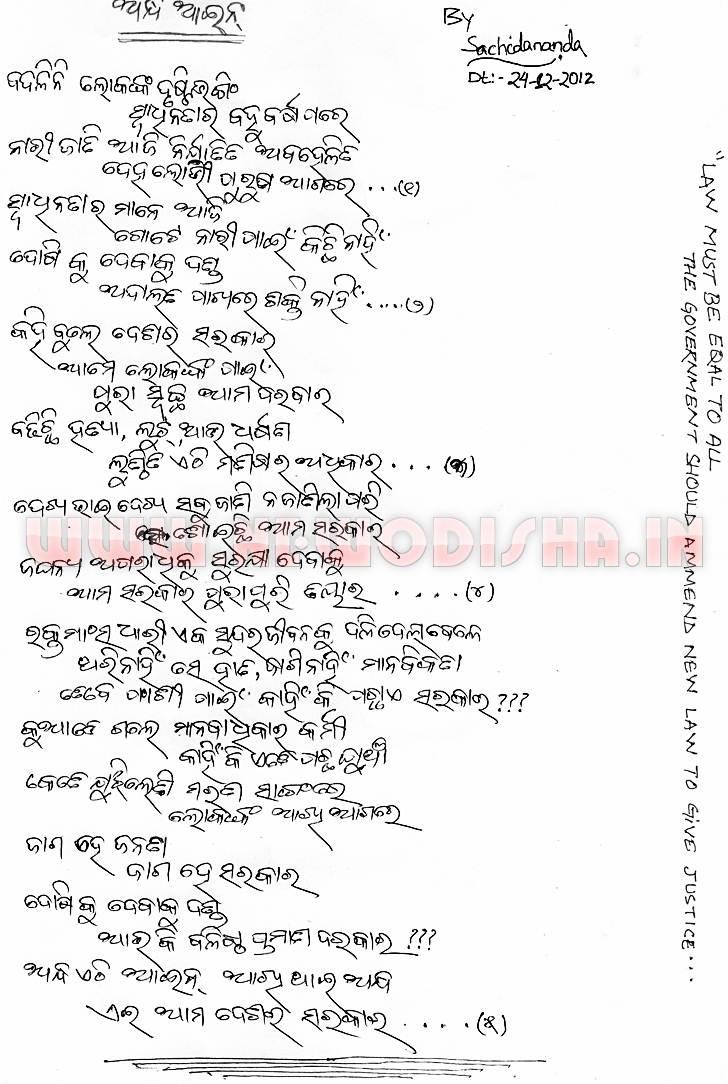 Odia Poem : Andha Ain by Sachidananda Barik