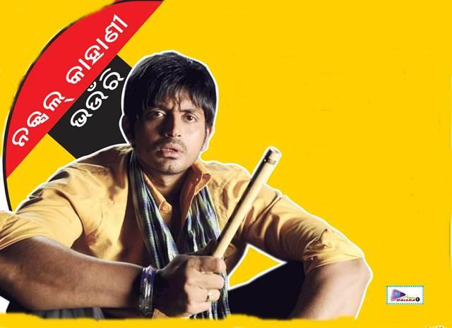 Bhaunri Odia Film Wallpaper
