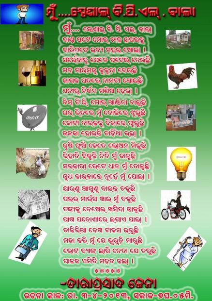 Mun Speshal B.P.L. Bala - by Taraprasad Jena