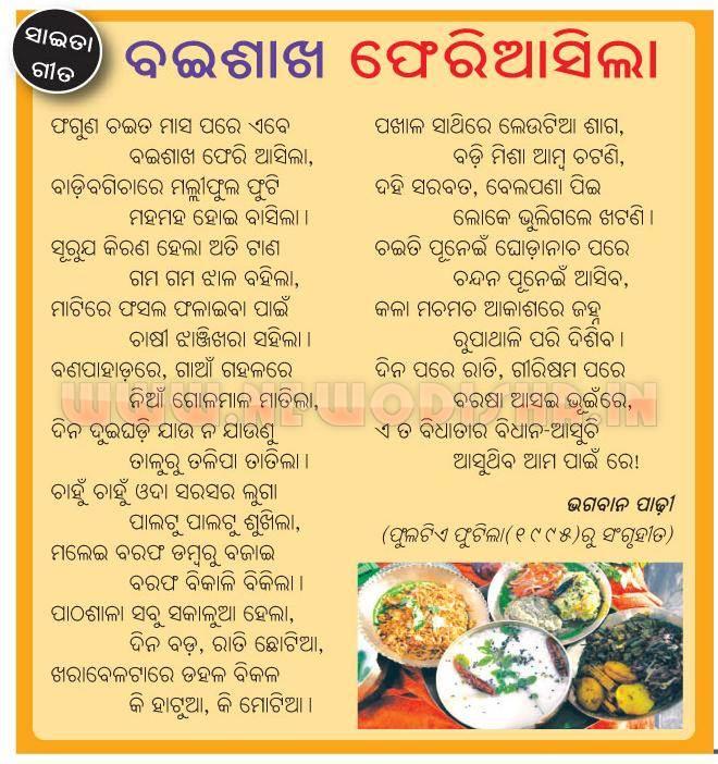 Odia Poem - Baisakha Pheriasila by Bhagaban Padhy