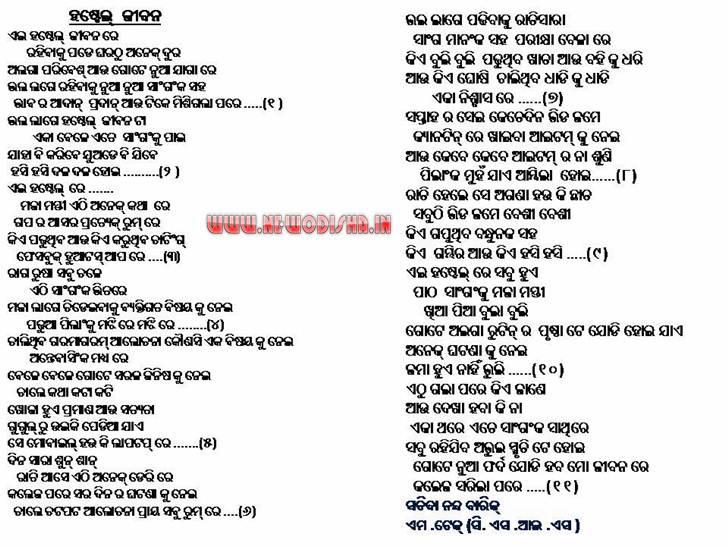 Odia Poem : Hostel Jiban by Sachidananda Barik