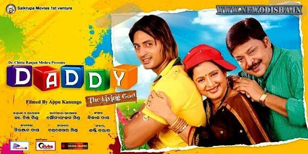 Daddy Odia Film Cast, Crew, Wallpaper and Songs