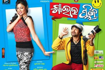Bajigala Bara Bajigala Song Lyrics of Smile Please Odia FIlm