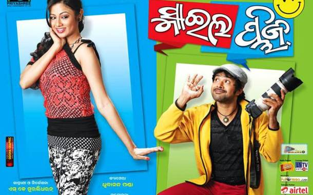 Smile Please Odia Film Cast, Crew, Wallpapers and Songs