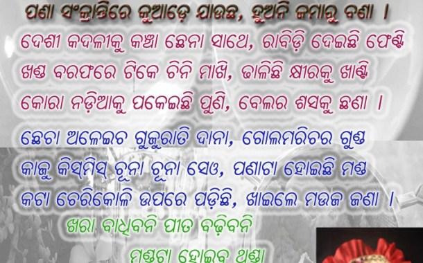 Odia Pana Sankranti Poem : Aasa Ho Sangat Aasa Mora Mita - By Taraprasad Jena