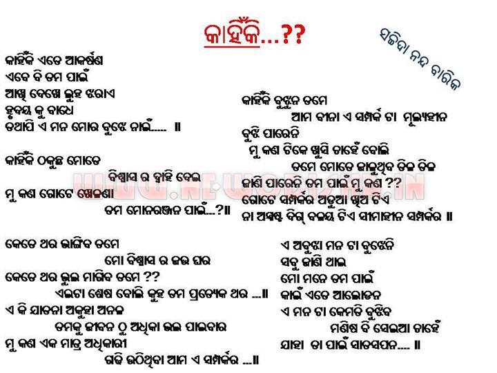 Odia Poem : Kanhiki by Sachidananda Barik