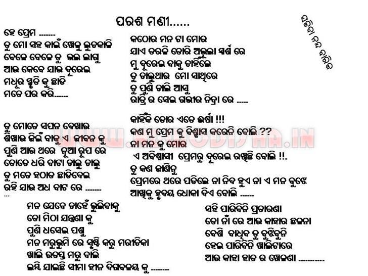 Odia Poem : Parasmani by Sachidananda Barik
