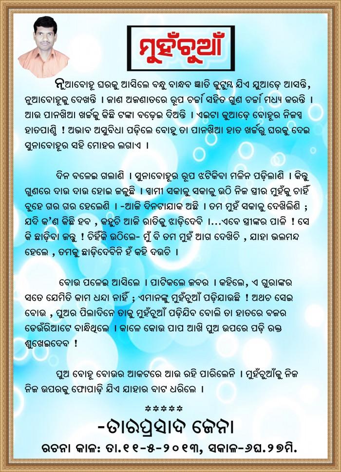 """Muhanchuan"" Odia Story : By Taraprasad Jena"