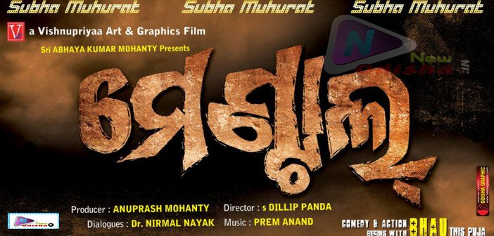 Mental Odia Film Cast, Crew, Wallpapers and Songs