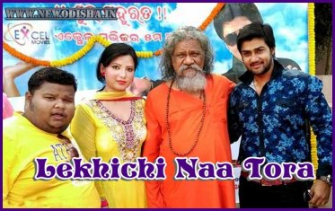 Lekhichi Naa Tora Odia Film Banner - NewOdisha.in