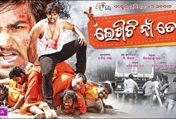 Lekhichi Naa Tora Odia Film Cast, Crew, Wallpaper and Songs
