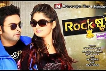 Rockstar Oriya Movie Crew, Songs, Videos, Wallpapers