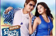 Super Michhua Odia Film Title Song Making Video