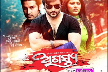 Agastya Odia Film Cast, Crew, Wallpaper and Songs