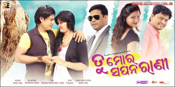 Tu Mora Sapana Rani Odia Film Cast, Crew, Wallpapers and Songs