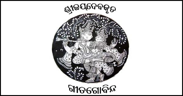 Geeta Govinda Book by Jaydev in Odia