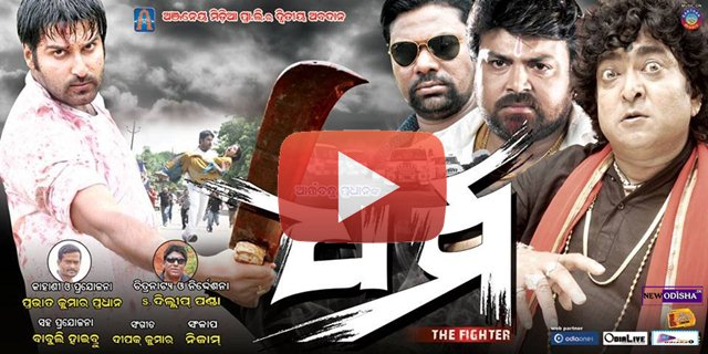 Dharma Odia Full Movie Watch and Download