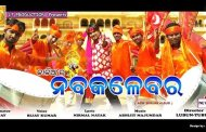 Kaliara Nabakalebara Odia new Bhajan Full Song lyrics