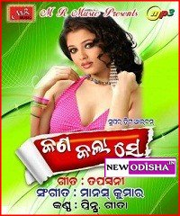 Kan Kala Se Super Hit Odia mp3 Song free Download