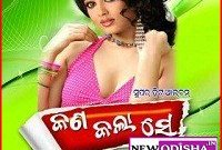 Kan Kala Se Super Hit Odia mp3 Song free Download