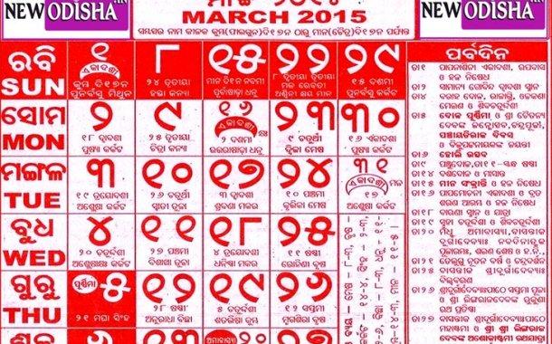 March 2015 Odia Kohinoor Press Calender Download