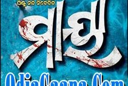 Maya Odia Film Cast, Crew, Wallpapers, Songs and Videos