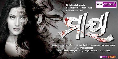 Maya Odia Movie Banner