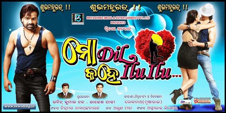Mo Dil Kahe ilu ilu Odia Film Wallpaper