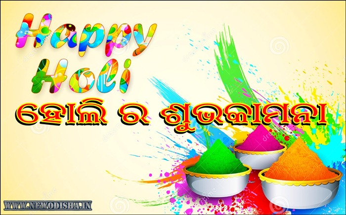 Happy Holi Scraps in Odia