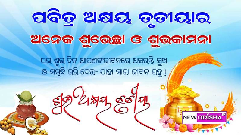 Akshaya Tritiya – Odia Scraps, Greetings and SMS