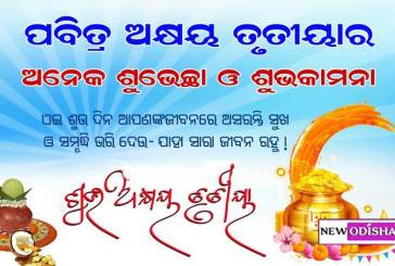Akshaya Tritiya - Odia Scraps, Greetings and SMS